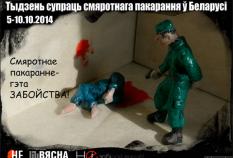 dödsstraff